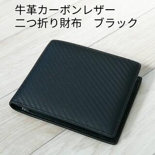 牛革カーボンレザー 二つ折り財布ブラック(折り財布)