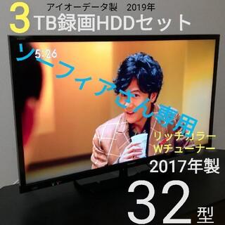 AQUOS - 【美品&3TB録画セット】2017年製 SHARP 32型液晶テレビ 裏録
