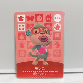 ニンテンドースイッチ(Nintendo Switch)のモンコ amiiboカード(カード)