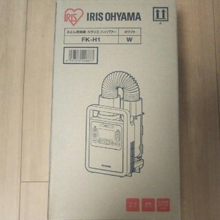 カラリエ ハイパワー FK-H1(衣類乾燥機)