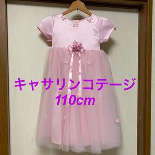 キャサリンコテージ(Catherine Cottage)の送料無料 匿名配送 キャサリンコテージ ピンク ドレス 110cm 結婚式(ドレス/フォーマル)