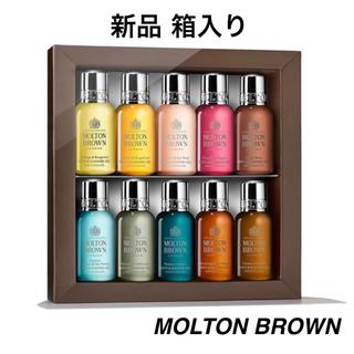 モルトンブラウン(MOLTON BROWN)のモルトンブラウン ディスカバリーベージングコレクション(ボディソープ/石鹸)