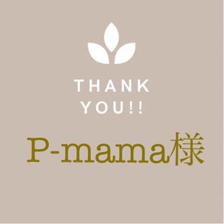 【P-mama様専用】(パンツ)