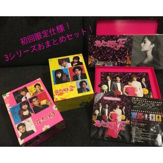 嵐 - 【花より男子/花より男子2/花より男子F】DVDboxセット!