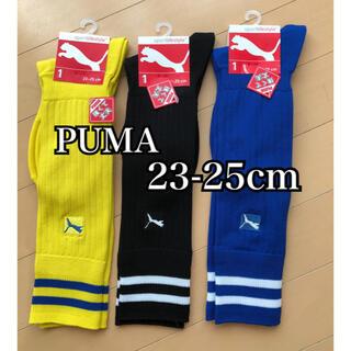 プーマ(PUMA)の新品 PUMA サッカー ソックス  23-25cm 3足 プーマ 黄 黒 青(靴下/タイツ)