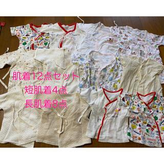 ニシマツヤ(西松屋)の赤ちゃん 肌着 12点セット(肌着/下着)