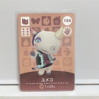 ニンテンドースイッチ(Nintendo Switch)のユメコ amiiboカード(カード)
