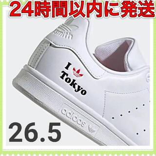 adidas - スタンスミス TOKYO 26.5㎝ アディダス オリジナルス H67743