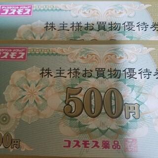 コスモス薬品 株主優待券  1000円分