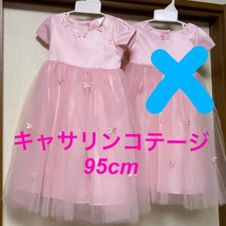 キャサリンコテージ(Catherine Cottage)の送料無料 匿名配送 キャサリンコテージ ピンク ドレス 双子  95cm(ドレス/フォーマル)