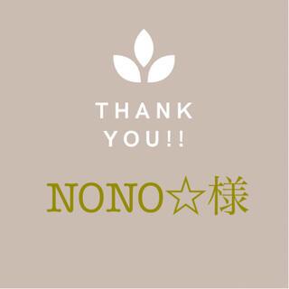【NONO☆様専用】(パンツ)