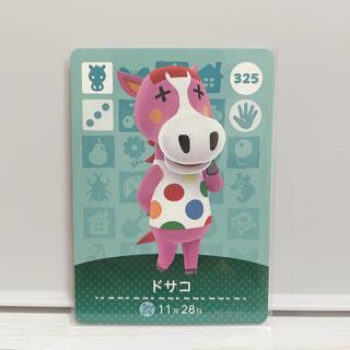 ニンテンドースイッチ(Nintendo Switch)のドサコ amiiboカード(カード)