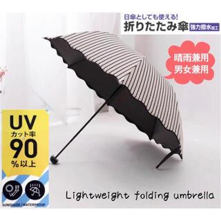 折りたたみ傘 日傘 晴雨兼用 遮熱 遮光 軽量 UVカット ストライプ オシャレ(傘)