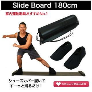 バランスワンスライドボード 180cm  筋トレ スライディングボード(トレーニング用品)
