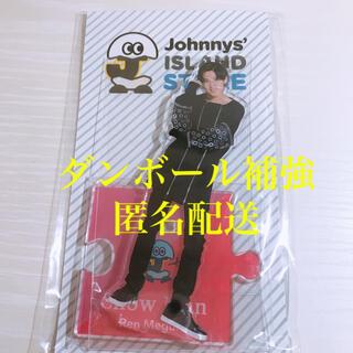 ジャニーズ(Johnny's)のSnowMan 目黒蓮くん アクリルスタンド  第1弾  アクスタ(アイドルグッズ)