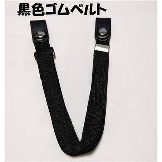 黒色 レディース スカート前止め ゴムベルト シンプル 黒色(ベルト)