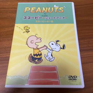 PEANUTS スヌーピー ショートアニメ スヌーピーの1日(A day wit(アニメ)