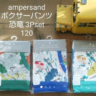 アンパサンド(ampersand)の新品 120センチ ampersand  下着 ボクサーパンツ  恐竜 3セット(下着)