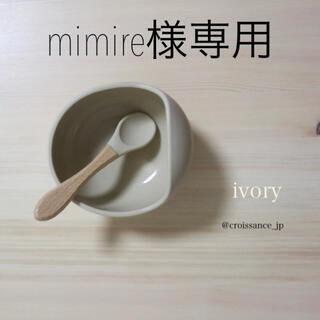 mimireさん 専用ページ(離乳食器セット)