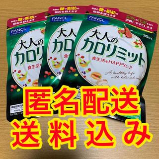 ファンケル(FANCL)の大人のカロリミット 90回分(ダイエット食品)