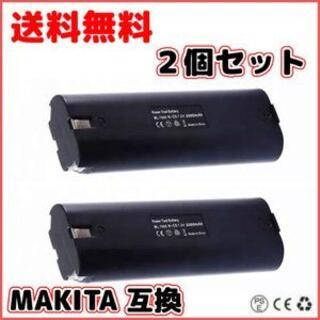 マキタ(Makita)のマキタ makita 7000 7.2V 2.1Ah ニッケル水素 2個セット(その他)