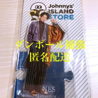 ジャニーズ(Johnny's)のSixTONES 松村北斗くん アクリルスタンド  第1弾  アクスタ(アイドルグッズ)