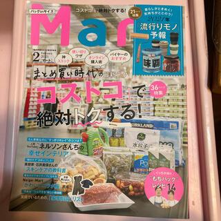 コウブンシャ(光文社)のMart 雑誌(住まい/暮らし/子育て)