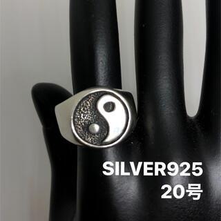陰陽 オーバル シグネット 風水 強運 シルバー925 印台 銀 指輪 ギフト(リング(指輪))