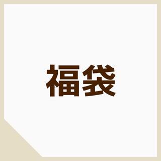 アウター+いろいろ 福袋(セット/コーデ)