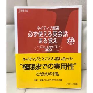 ネイティブ厳選 必ず使える英会話 まる覚え(語学/参考書)