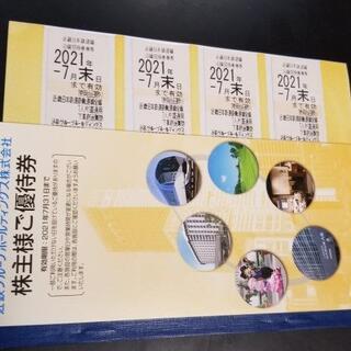 近鉄 株主優待乗車券 4枚(鉄道乗車券)