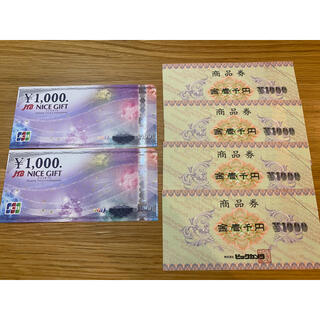 ビックカメラ商品券1000円x4枚、JTBギフト1000円x2枚