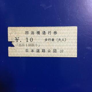 西海橋歩行者硬券通行券 日本道路公団(鉄道)