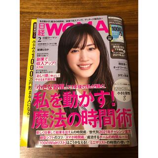 ニッケイビーピー(日経BP)の日経WOMAN (ウーマン) ミニサイズ版 2021年 02月号(その他)