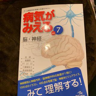 病気がみえる 7  脳、神経(健康/医学)