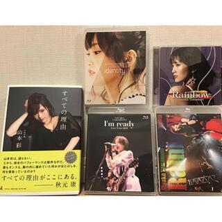 エヌエムビーフォーティーエイト(NMB48)の山本彩 Live Blu-ray CD エッセイ セット(ミュージック)