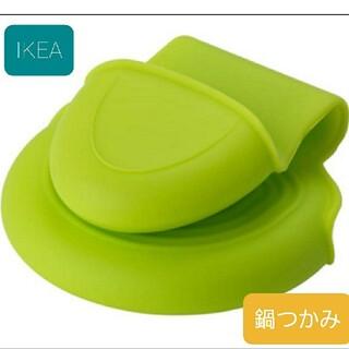 IKEA - 新品タグ付き♪ IKEA シリコン  イケア 鍋つかみ グリーン2個
