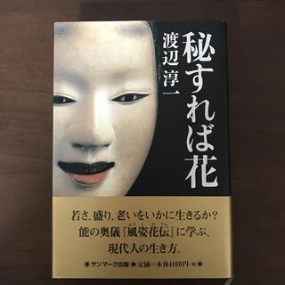 サンマークシュッパン(サンマーク出版)の秘すれば花(文学/小説)