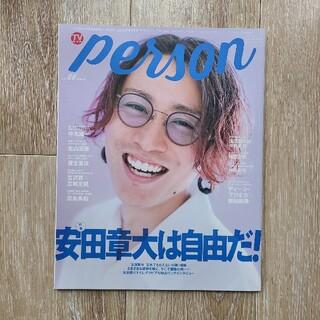 ジャニーズ(Johnny's)のTVガイドPerson vol.86(アート/エンタメ)