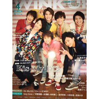 ジャニーズ(Johnny's)のWink up  2015年 04月号  Kis-My-Ft2(アイドルグッズ)