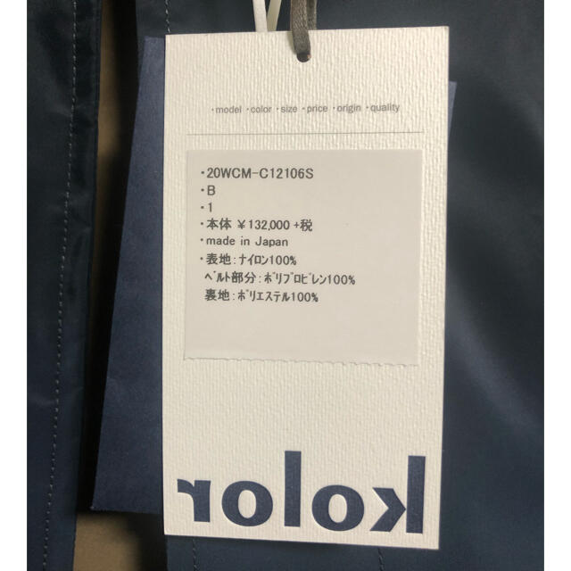 kolor(カラー)のkolor ステンカラーコート メンズのジャケット/アウター(ステンカラーコート)の商品写真