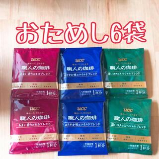 ユーシーシー(UCC)の即購入◎ UCC 職人の珈琲 ドリップコーヒー おためし6杯 (コーヒー)