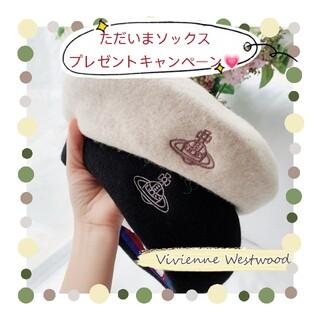 ヴィヴィアンウエストウッド(Vivienne Westwood)のビビアン新品❤Vivienne Westwood バスクベレー帽 (ブラック)(ハンチング/ベレー帽)
