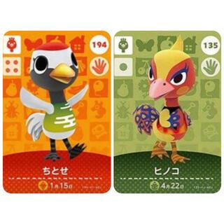 ニンテンドースイッチ(Nintendo Switch)のどうぶつの森 amiibo カード【ちとせ&ヒノコ】セット(カード)