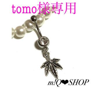 tomo様専用(ピアス)