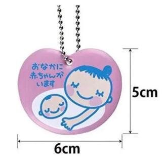 ディズニー(Disney)のハートマーク マタニティ 妊婦 赤ちゃん 妊娠 準備 祈願 ママ パパ 応援 (その他)