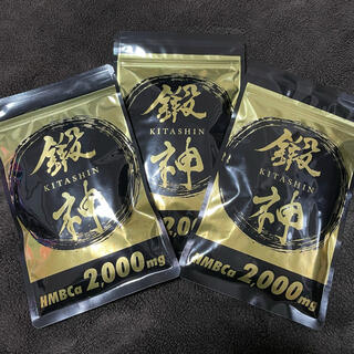 【新品・3袋セット】鍛神 HMB キタシン 筋トレ ダイエット サプリ 540粒(ダイエット食品)