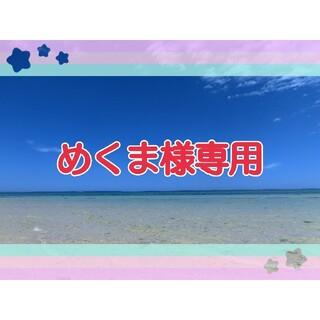 めくま様専用(知育玩具)