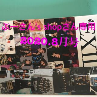 エグザイル トライブ(EXILE TRIBE)の月刊EXILE2020年8月号(音楽/芸能)