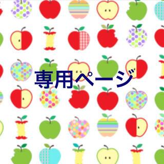 みゆっちゃん!様専用☆(ノート/メモ帳/ふせん)